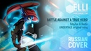 Elli - Battle Against a True Hero [Undertale RUS COVER]