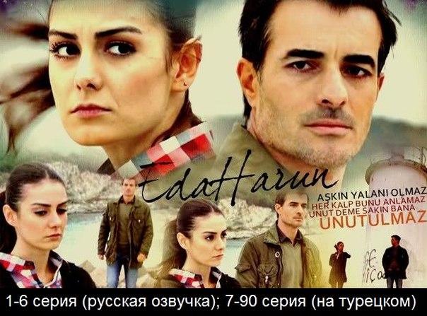 турецкие смотреть онлайн бесплатно: