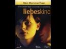 Дитя любви _ Liebeskind 2005 Германия