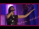 Эрика Ферфис Сольный концерт Виват любовь 26 05 18 Полевской 1 часть