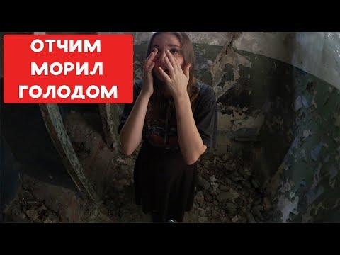 ОТЧИМ МОРИЛ ГОЛОДОМ И ПРЯТАЛ ЕДУ   ХИККАН №1
