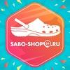 SABO-SHOP24 - стильная и удобная обувь
