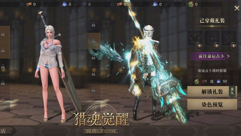 The Soul of Hunter CN 猎魂觉醒 All Fashion vs Weapons Skin Cashshop items ShowCase 2019