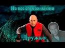 Сергей Дружко на все случаи жизни! Эпичные фразы из Необъяснимо, но факт! 1