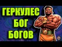 ТРЭШ: Как Геркулес стал Богом Богов? (Комикс-Гайд 82) / Negative PLUS