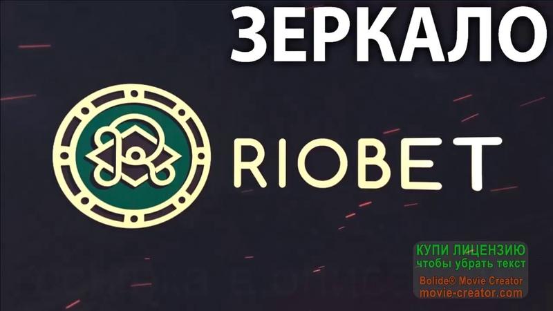 riobet онлайн казино зеркало