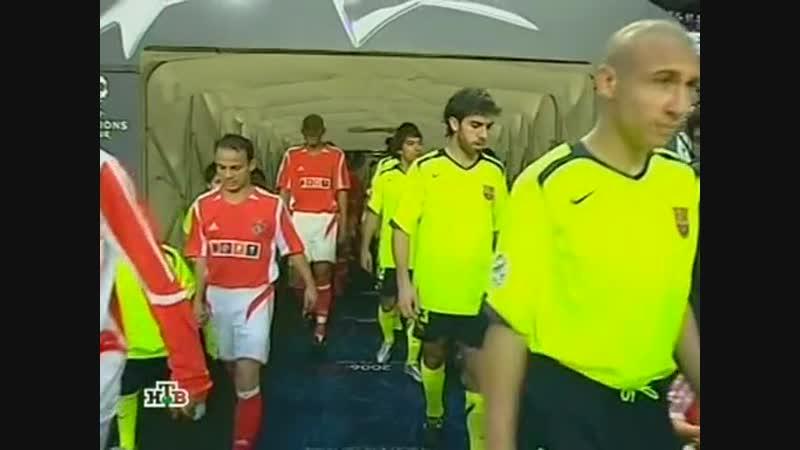 198 CL 2005 2006 SL Benfica FC Barcelona 0 0 28 03 2006 HL