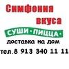 """""""СИМФОНИЯ ВКУСА"""". Доставка суши.Кызыл,Тыва 8-91"""
