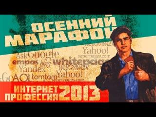 Интернет профессия 2013. Осенний марафон в Молоке.