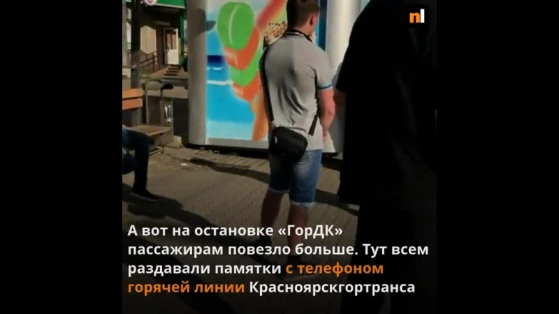 Чиновники вышли на остановки, чтобы рассказать красноярцам об изменениях маршрутов