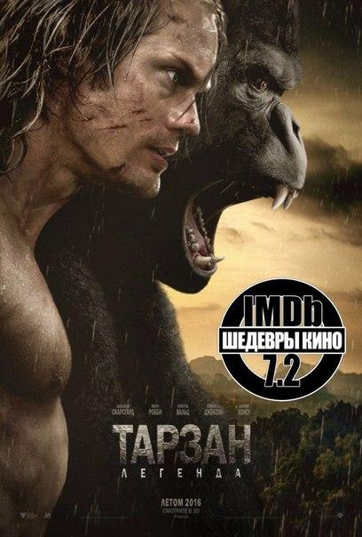Тарзан. Легенда (2016)
