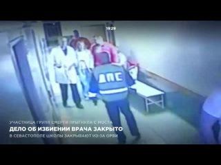 Дело об избиении врача закрыто