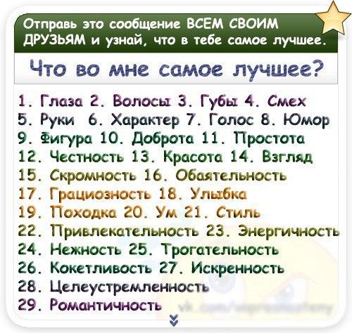 вопросы для друзей | VK: http://vk.com/club45561574