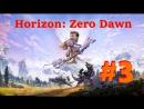 Horizon: Zero Dawn 3/ Фрай и путь Искателя