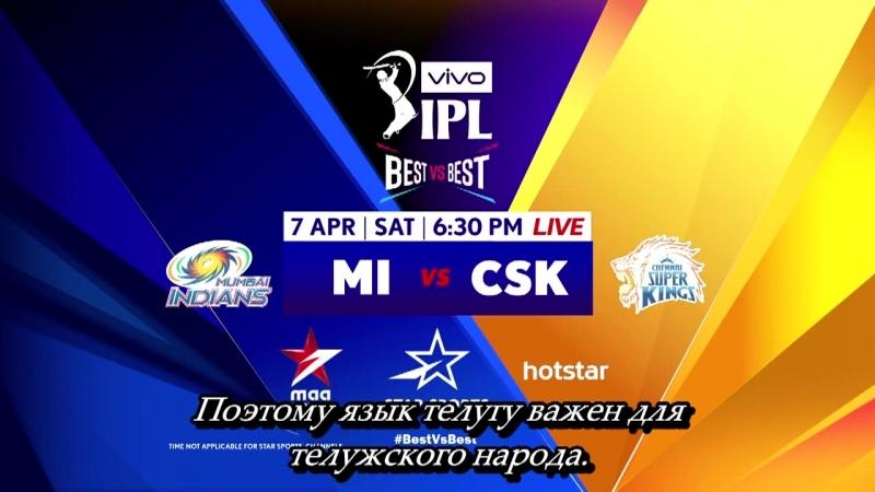 Rus.Sub.Olga1976 Vivo IPL 2018 Jr NTR Latest Promo 3 _ MI vs CSK