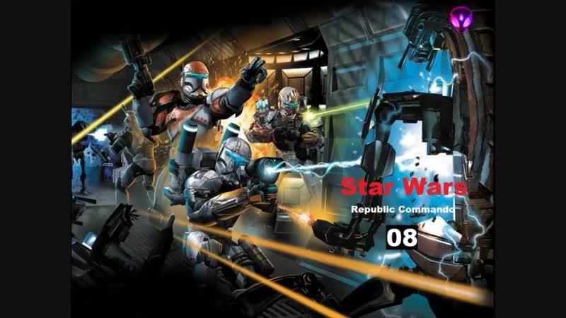 Star Wars Republic Commando. 8-Часть (Без комментариев)