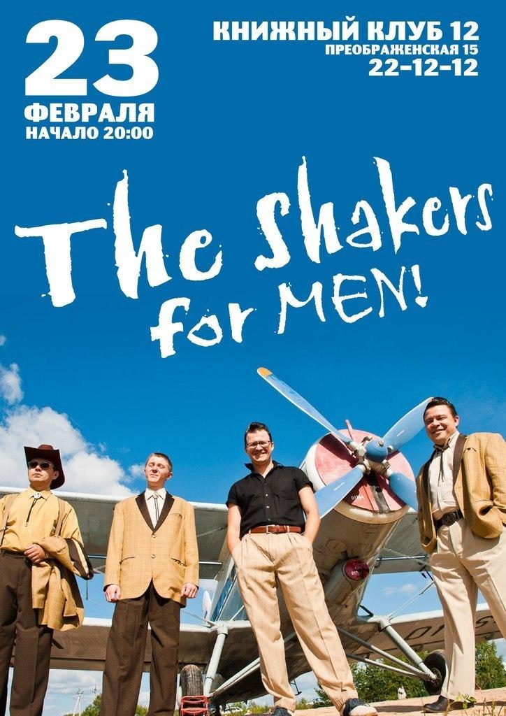 """23.02 The Shakers. Акустика в """"12"""""""