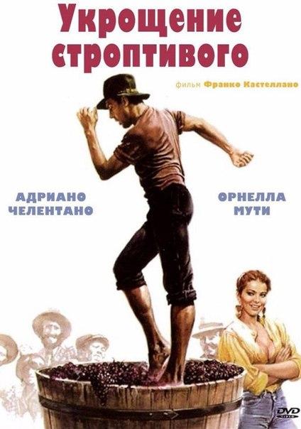Фильмы с Андриано Челентано можно выделить в особый жанр и Укрощения строптивого тому пример. Фразы из этого фильма давно уже стали крылатыми и ушли в народ. Шикарный образец итальянского кино достойный звания классики мирового кино.