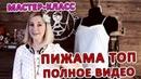 Мастер класс Пижама топ Полное видео Пошив
