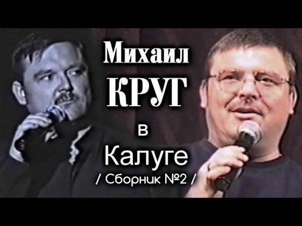 Михаил Круг в Калуге - Сборник №2 / Топ-10