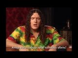 Weird Al Yankovic - The Eminem Interview 2003 (RUS SUB)