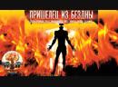 Пришелец из бездны / Alien Terminator (1995) 720HD