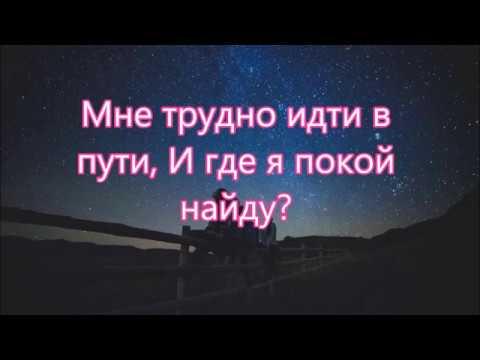 Почему я люблю Тебя что не в силах - Песня о Любви к Богу