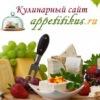 Кулинарный сайт Appetitikus.ru