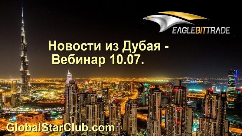 Eagle Bit Trade - Новости из Дубая. Вебинар 10.07.18