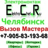 ЭлектроЧел.Ру