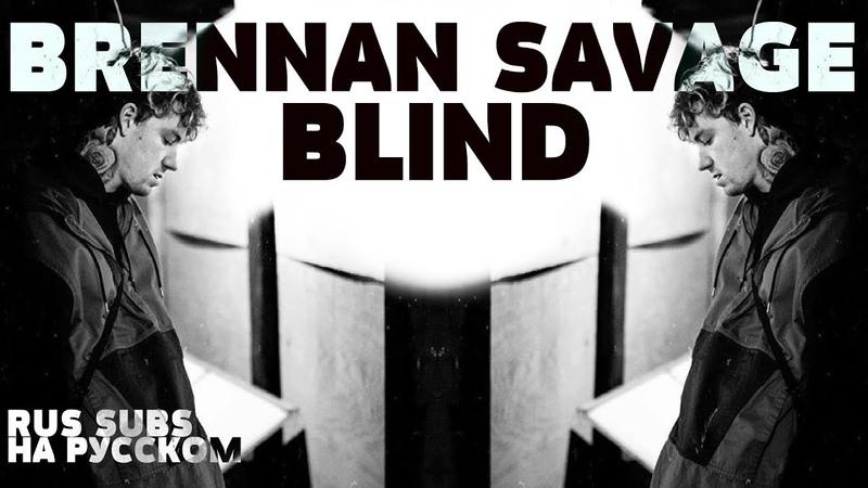 Brennan Savage - Blind на русском (Перевод, RUS SUBS)