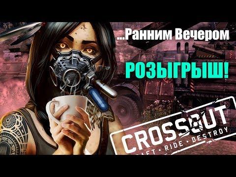 РОЗЫГРЫШ! | Crossout | Катаем вместе