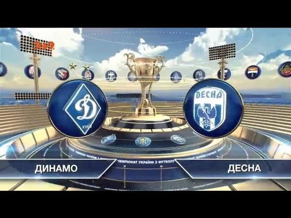 Динамо Киев – Десна Чернигов – 40. Обзор матча