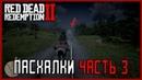 Пасхалки Red Dead Redemption 2 - Призрак поезда и робот убийца (Easter eggs)