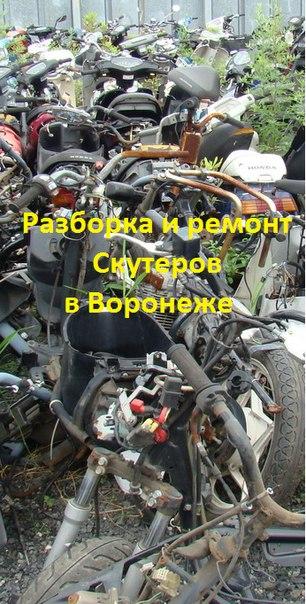 Разборка японских скутеров воронеж | ВКонтакте