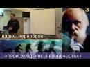 В.Чернобров Происхождение человечества 3