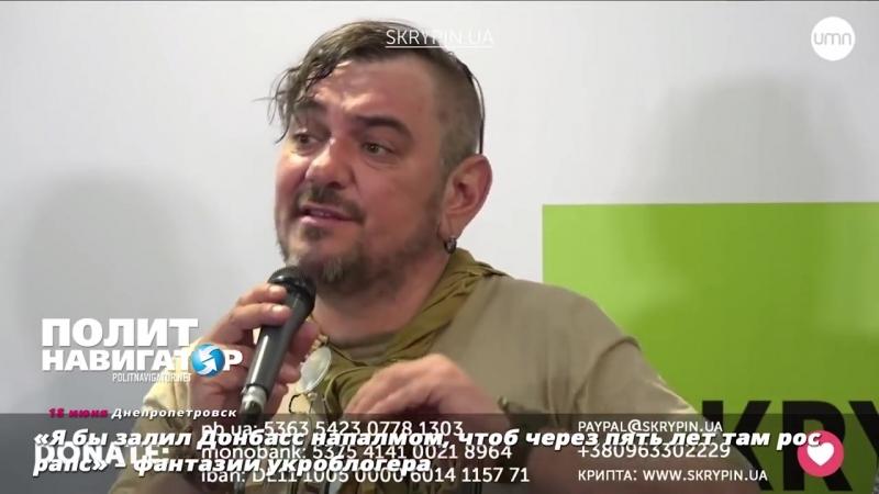 «Я бы залил Донбасс напалмом, чтоб через пять лет там рос рапс»