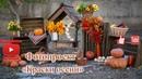 Фотопроект Краски осени г. Азов Д/с Аришка