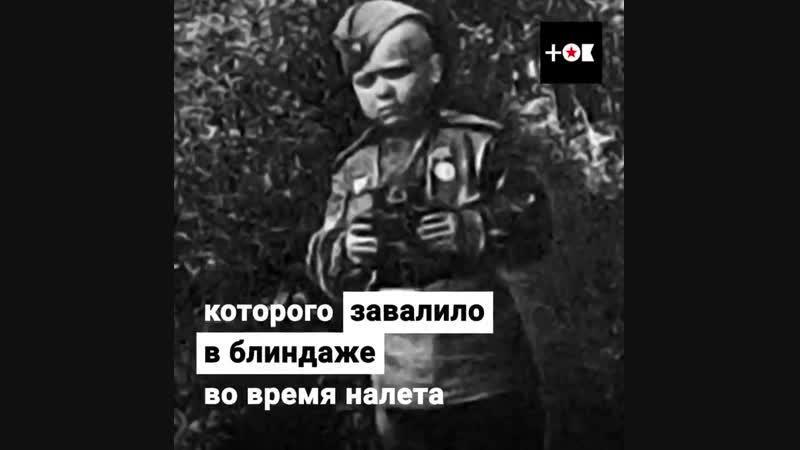 Сережа Алешков самый маленький герой военных лет