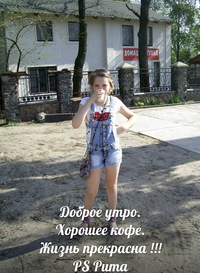 Маргарита Сосновская