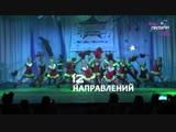 Хореографический конкурс-фестиваль