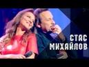 Елена Север и Стас Михайлов Не зови Не слышу ТРИ АККОРДА 2018