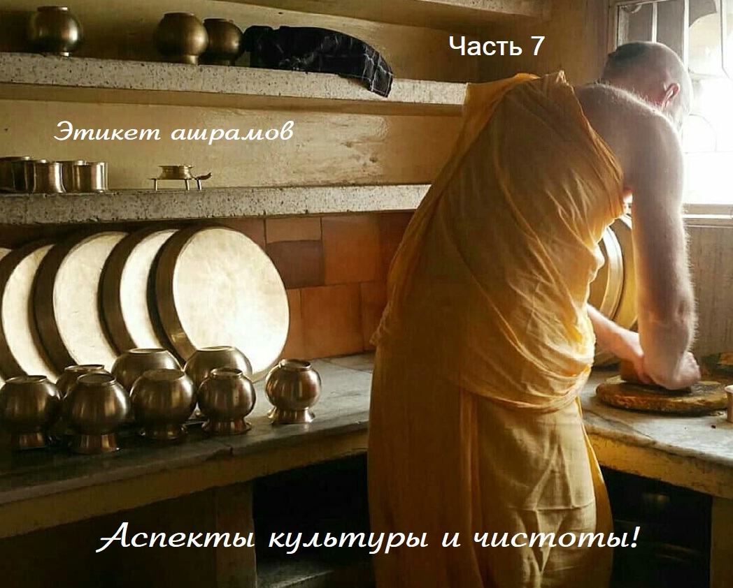 Лекция 7 из цикла «Аспекты культуры и чистоты»