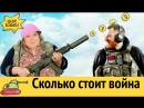 Сколько стоит война Сирия и Украина - экономический аспект feat. WarGonzo