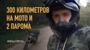 Путешествие на мотоцикле 300 километров и 2 паромных переправы