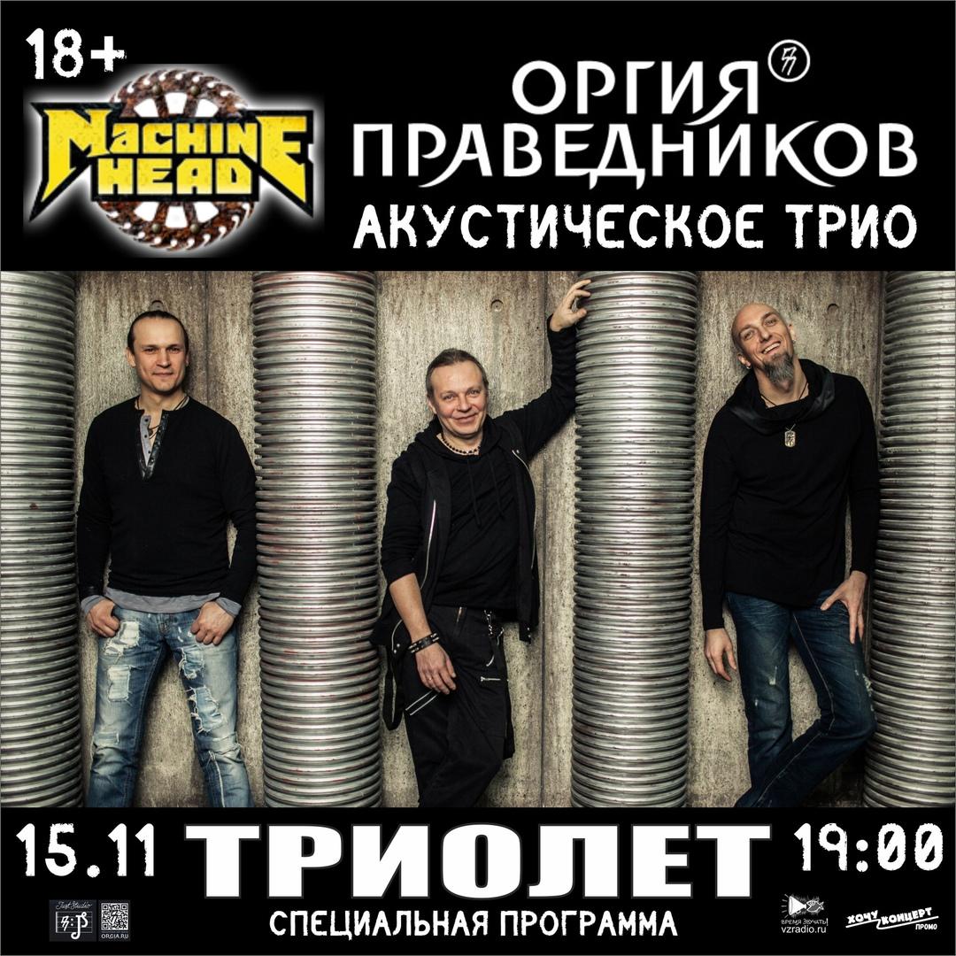 Афиша Саратов 15.11 / ТРИОЛЕТ / ОРГИЯ ПРАВЕДНИКОВ / САРАТОВ