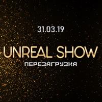 Логотип UNREAL SHOW Перезагрузка