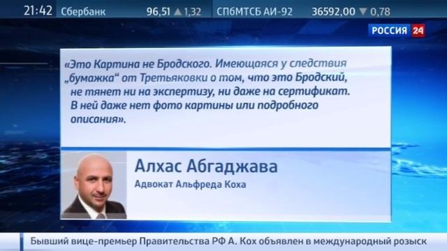 Новости на Россия 24 • Российские следователи хотят поговорить с Альфредом Кохом