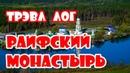 ТРЭВЛ ЛОГ Раифа, Раифский монастырь под Казанью