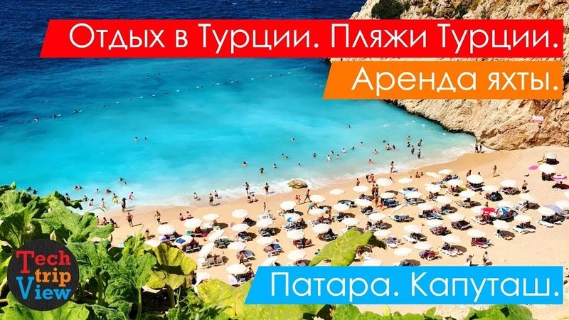 Отдых в Турции. Пляж Патара. Развалины. Аренда яхты. Капуташ самый красивый пляж Турции.